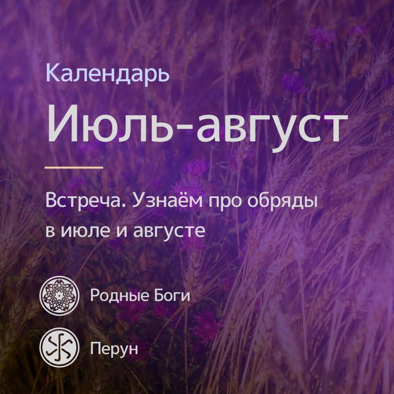 Календарь традиционных обрядов. Июль-август