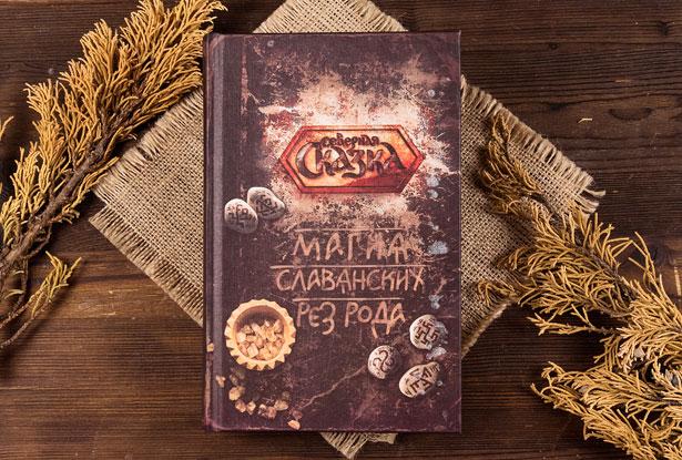 Книга Магия славянских Рез Рода