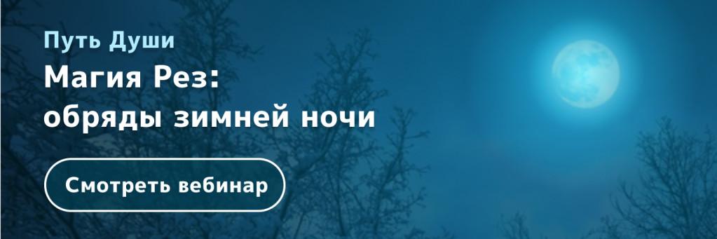 Магия Рез: обряды зимней ночи
