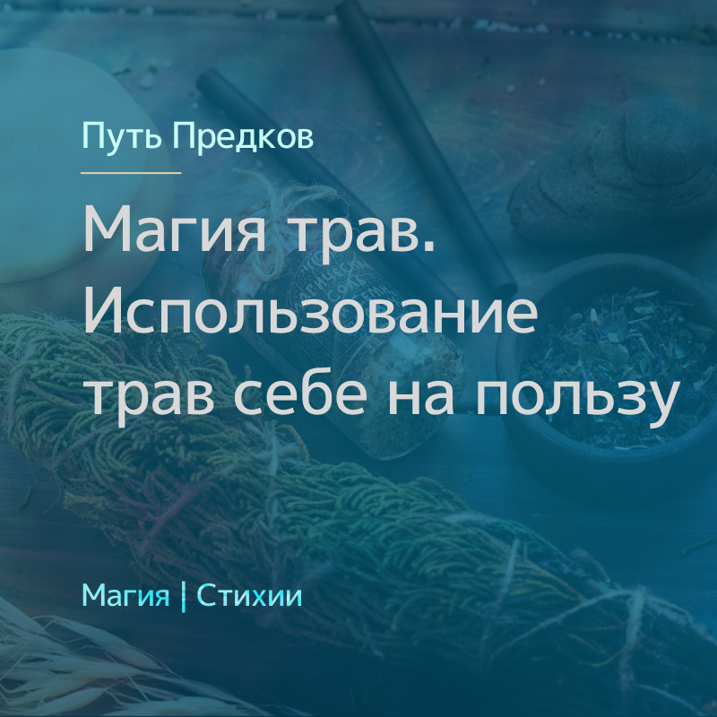 Северная травяная магия