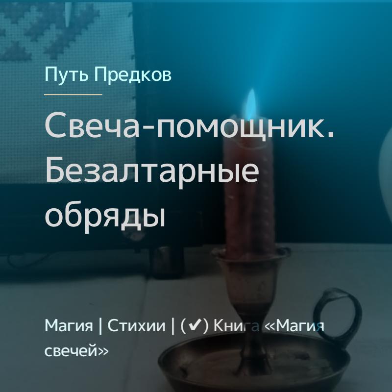 Свеча Безалтарные обряды