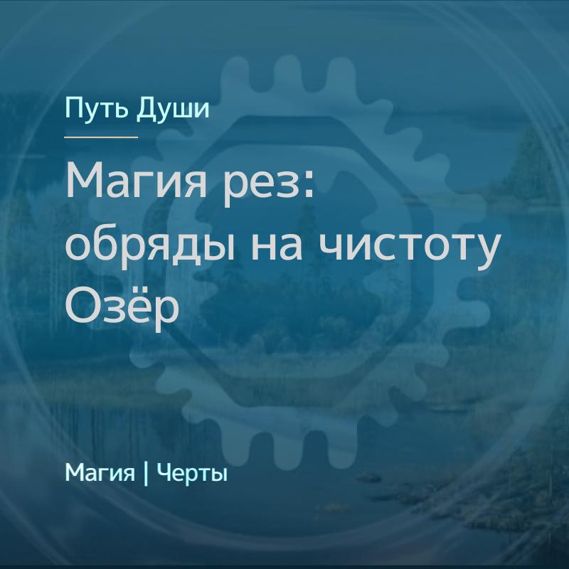 Магия славянских Рез. Обряды на чистоту Озёр