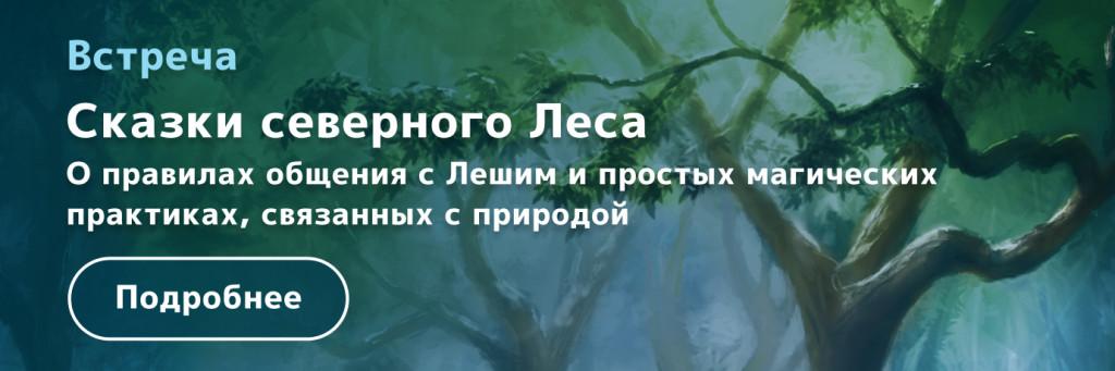вебинар Сказки северного Леса