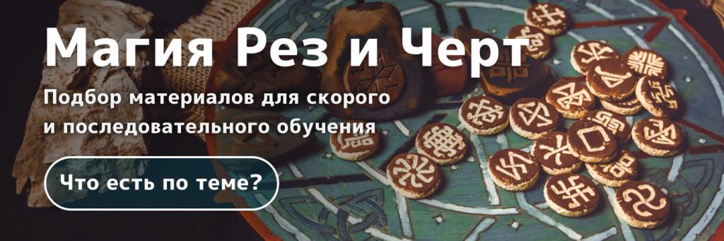 резы славянские для магии, купить резы славянские для магии, резы рода керамика
