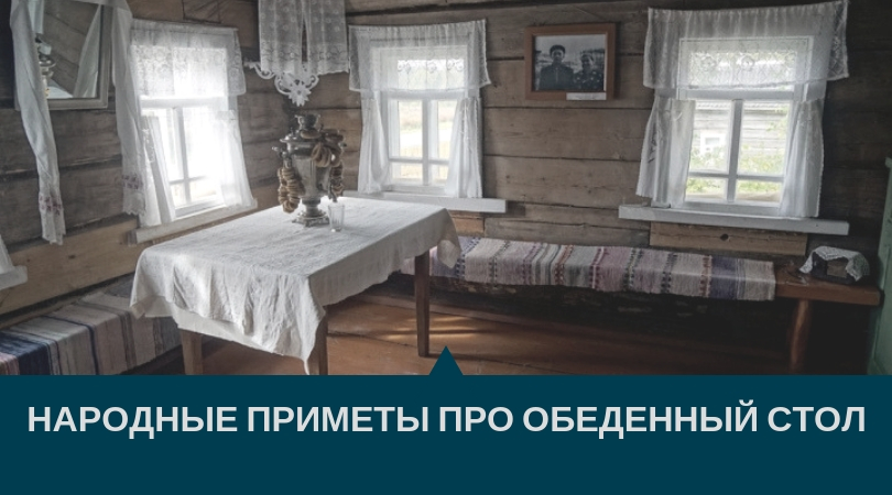 Приметы про стол, Народные приметы стол, Обеденный стол приметы
