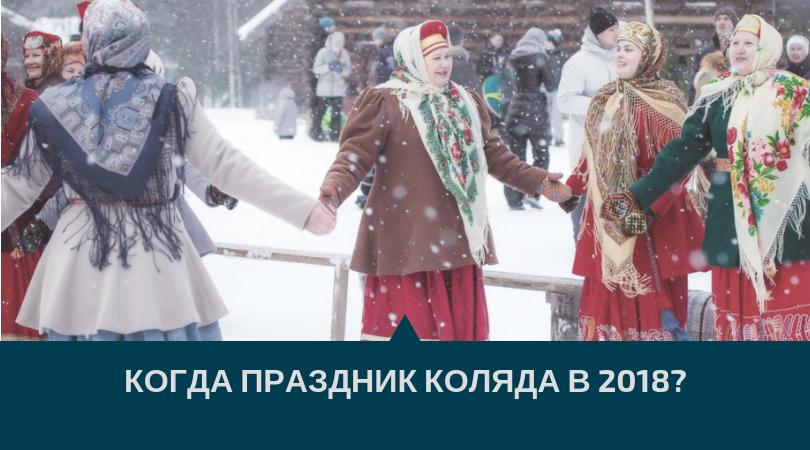 Коляда праздник славян дата, Коляда праздник славян, Карачун, Корочун
