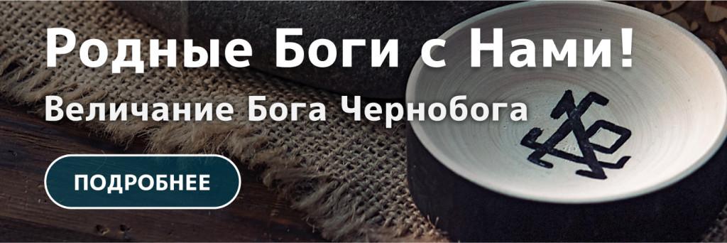 величание чернобога, обряд к Чернобогу