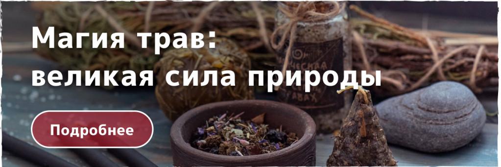 Магические травы для окуривания и магических обрядов