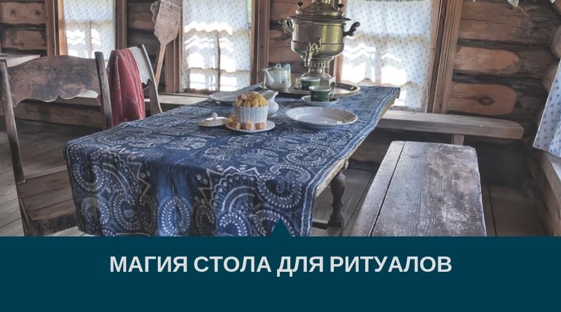 Стол для ритуалов, Магия стола